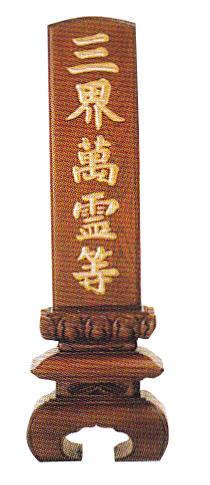 欅製三界萬霊等位牌 札丈 1.1尺 総丈51cm