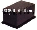 携帯用角香炉 巾15cm