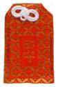 並型お守り袋 朱 4.5cm×8.0cm 20ケ1組 1,680円(単価84円)