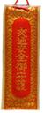 交通安全御守護お守り袋 4.0cm×12.5cm ビニール入 20ケ1組 2,940円(単価147円)