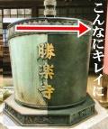 天水桶 修理 塗装