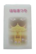 袋入花まつりセット 袋サイズ15.8×10cm