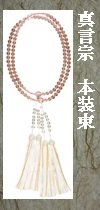 本装束念珠 赤糸