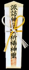 剣先木札 金銀水引