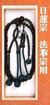 日蓮法華青トラメ念珠