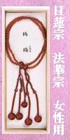 日蓮メノウ8寸女性念珠