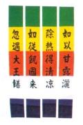 日蓮宗施餓鬼旗