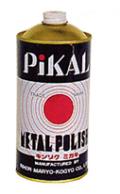 ピカール 小 180g 液体真鍮磨