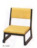 ルーツ型本堂用お詣り椅子