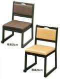 木製接客用椅子