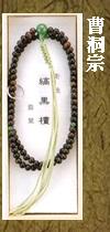 曹洞宗素引縞黒檀念珠