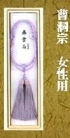 曹洞宗女性用藤雲石