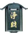 屋根付柱掛賽銭箱