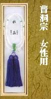 曹洞宗女性用水晶念珠