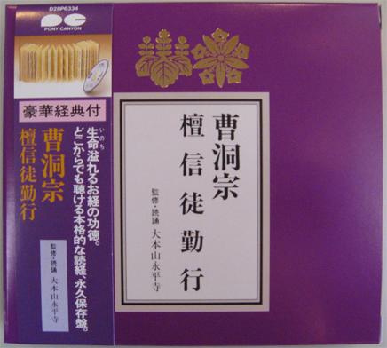 曹洞宗 壇信徒勤行 経典付CD 監修・読誦 大本山永平寺