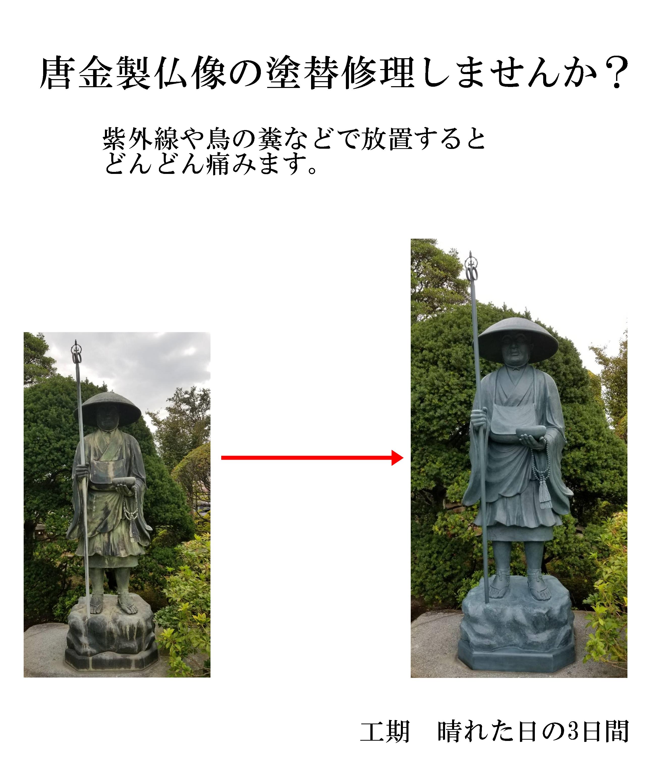 唐金仏像 塗替修理