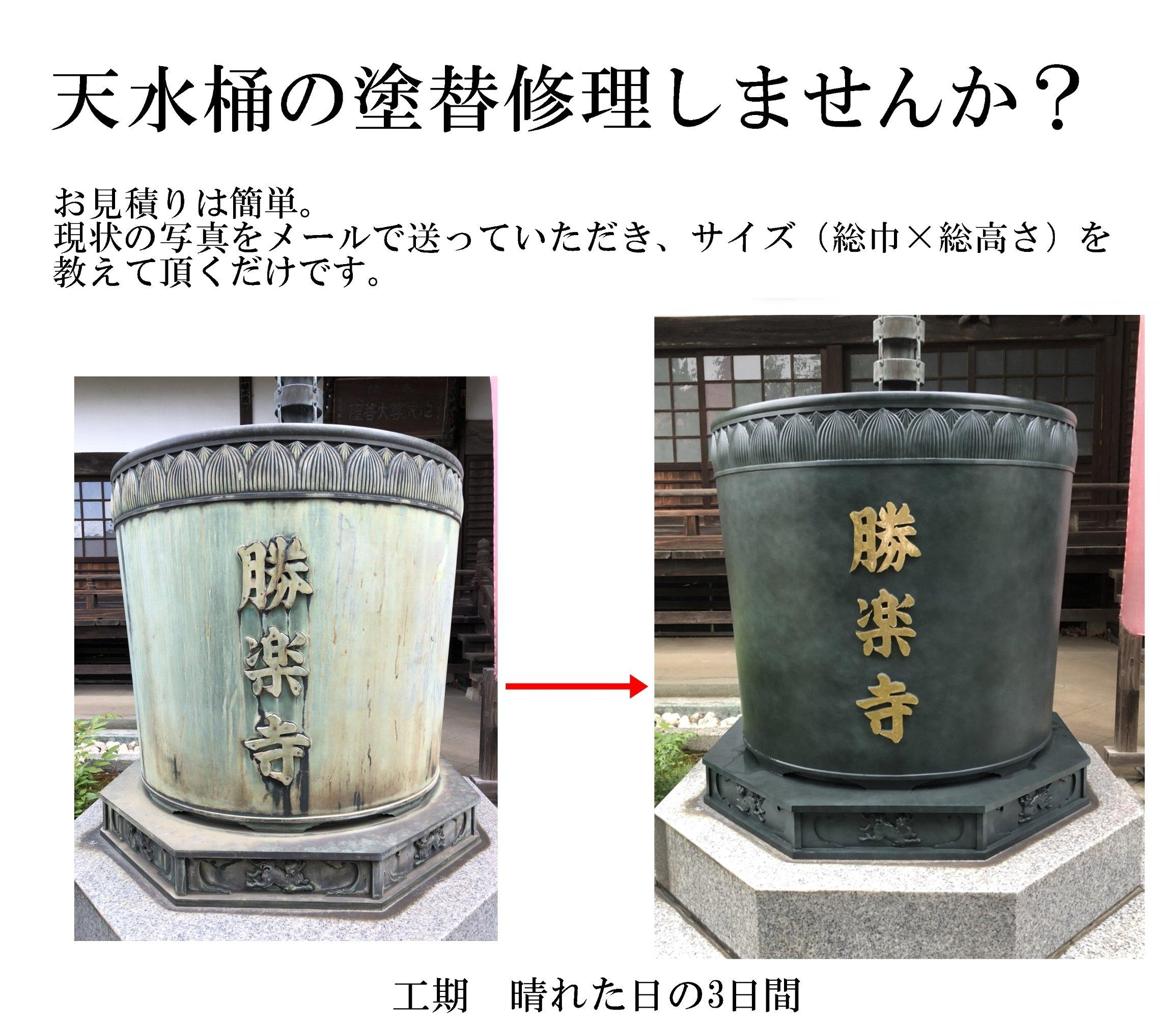 天水桶 塗替修理