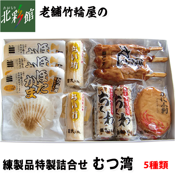 丸石沼田商店
