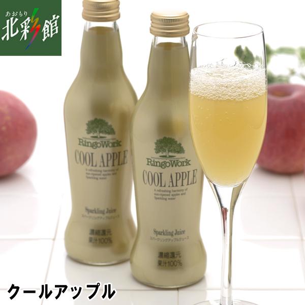 【りんごワーク研究所 スパークリングアップルジュース「クールアップル」(RW-30SP) 8本】 送料込み・産地直送 青森