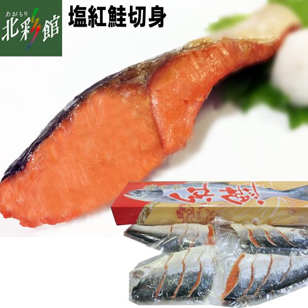 【ヤマトミ 塩紅鮭切身】 送料込み・産地直送 青森