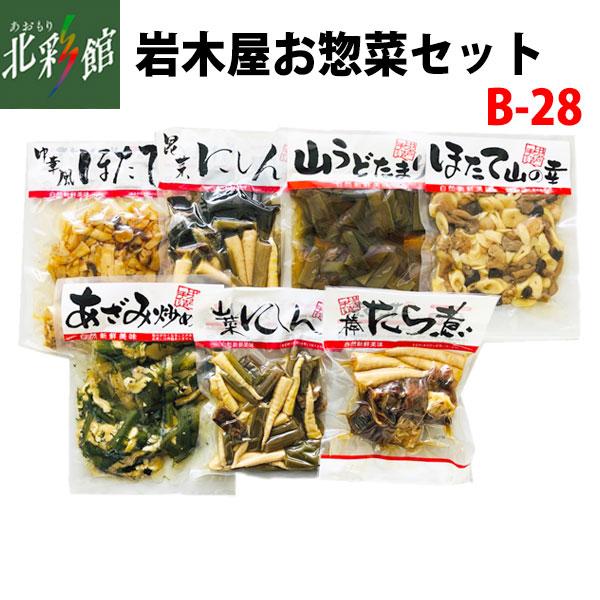 【岩木屋 お惣菜セット B-28】 送料込み・産地直送 青森