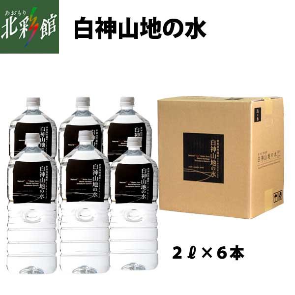 【白神山美水館 白神山地の水(黒ラベル) 2L×6本入】 送料込み・産地直送 青森