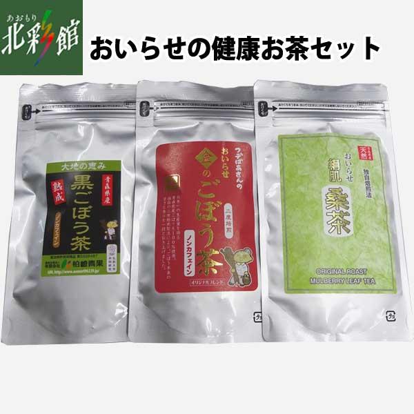 【柏崎青果 おいらせ健康お茶セット】送料込み・産地直送 青森