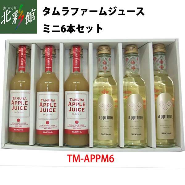 【タムラファーム ジュースミニ6本セット TM-APPM6】青森りんご りんごジュース送料込み・産地直送 青森