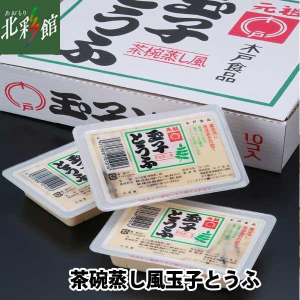 【木戸食品 茶碗蒸し風玉子とうふ 200g×10個】 送料込み・産地直送 青森