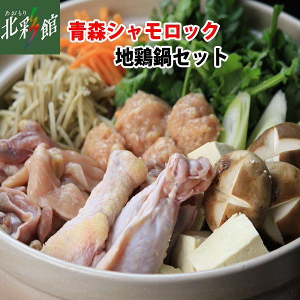 【グローバルフィールド 青森シャモロック 地鶏鍋セット・〆ラーメン入】 送料込み・産地直送 青森