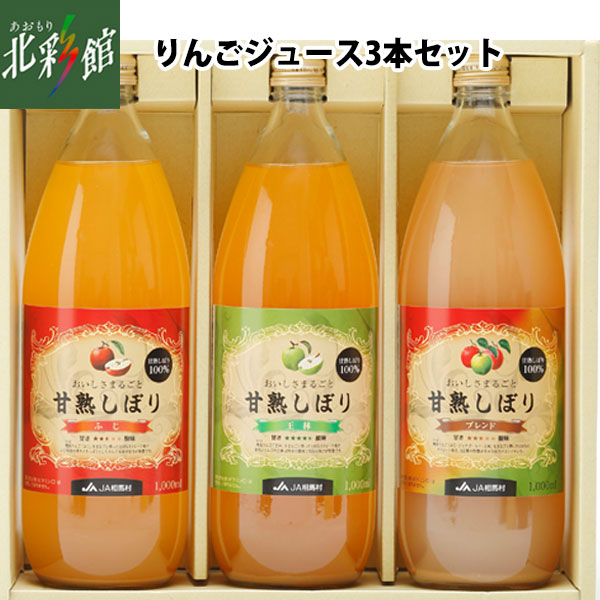 【甘熟しぼりりんごジュース  1000ml×3本(3種各1本)】 送料込み・産地直送 青森