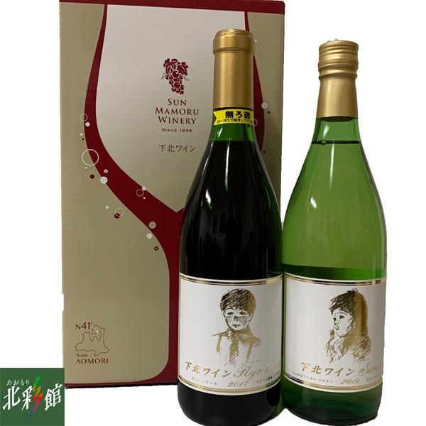【サンマモルワイナリー 下北ワイン赤・白2本セット】 送料込み・産地直送 青森