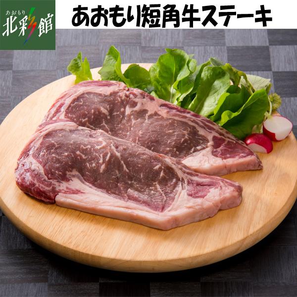 【十和田ミート あおもり短角牛ロースステーキ】 送料込み・産地直送 青森