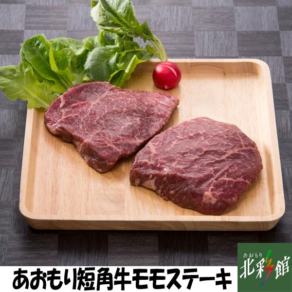 【十和田ミート あおもり短角牛モモステーキ】 送料込み・産地直送 青森