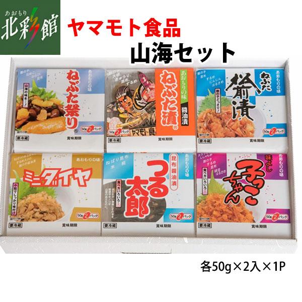 【ヤマモト食品 山海セット】 送料込み・産地直送 青森自慢特別版