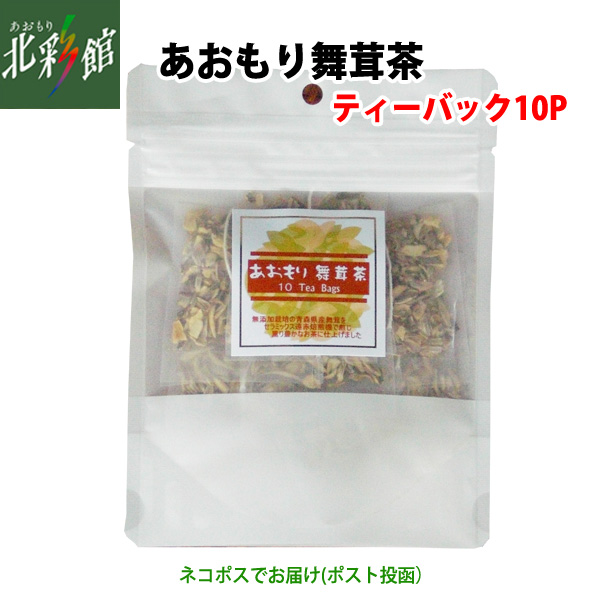 ◇ 【エコル あおもり舞茸茶 10P×2袋】 ネコポス(ポスト投函)でお届け、送料無料