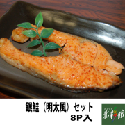 【ヤマトミ食品 銀鮭 明太風セット】 送料込み・産地直送 青森