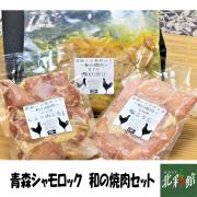 【グローバルフィールド 青森シャモロック 和の焼肉セット (2人前)】送料込み・産地直送 青森