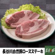 【十和田ミート 長谷川自然豚ロースステーキ】 送料込み・産地直送 青森