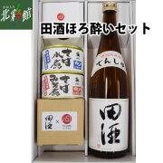 【田酒ほろ酔いセット】 (日本酒) 送料込み・産地直送 青森