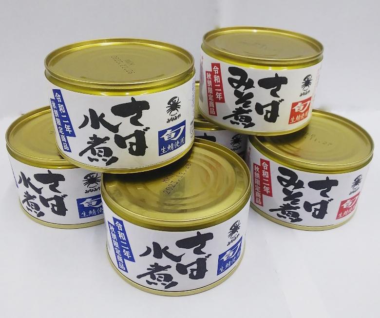 ◆ 【みなみや 令和2年度産 さば缶詰6缶詰合せ(水煮・みそ煮)各3缶】 送料込み・産地直送 青森