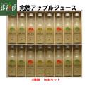 【りんごワーク研究所 完熟アップルジュースセット RW-50MSEH】 青森県産りんごジュース 送料込み・産地直送 青森