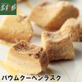 【小向製菓 バームクーヘンラスク 90g×3入】 送料込み・産地直送 青森