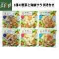 【ヤマヨ 3種の野菜と海鮮サラダ詰合せ】 送料込み・産地直送 青森