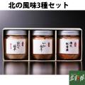 【あおもり食品 北の風味3種セット】 産地直送、送料込み 青森