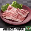 【十和田ミート 長谷川自然豚バラ 焼肉用】 送料込み・産地直送 青森