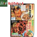 【ヤマモト食品 ねぶたセット】 送料込み・産地直送 青森 青森自慢特別版