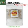 【エコル あおもり舞茸茶 10P×2袋】 ネコポス(ポスト投函)でお届け、送料無料
