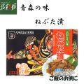 【ヤマモト食品 ねぶた漬 1Kg】 送料込み・産地直送 青森