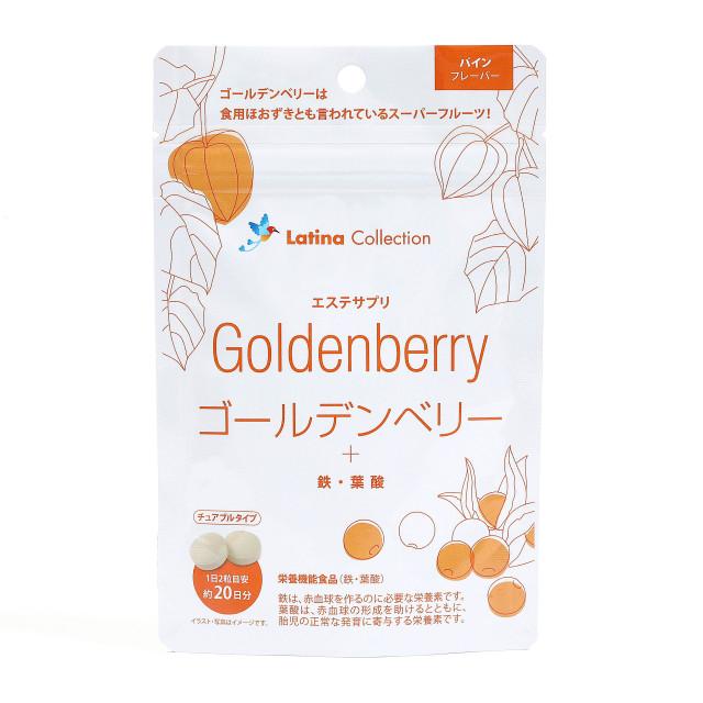 エステサプリ ゴールデンベリー【3袋セット】